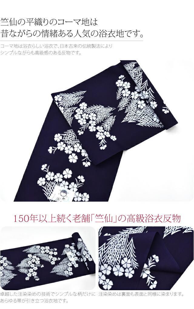 老舗である竺仙のコーマ地の浴衣反物です。竺仙の平織りのコーマ地は昔ながらの情緒ある人気の浴衣地です。コーマ地は浴衣らしい浴衣で、日本古来の伝統製法によりシンプルながらも高級感のある反物です。卓越した注染染めの技術でシンプルな柄だけにあらゆる帯が引き立つ浴衣地です。コーマ地は木綿糸(コーマ糸)を使って織り上げた平織りの反物です。竺仙のコーマ地は、伸縮性をなくすため、目の詰まった織り方をしていますので、型崩れも少ないです。注染染めは裏面も表面と同様に染まります。コーマ生地の浴衣地は竺仙の中でも比較的お手頃価格でご提供させていただきます。注染染めの確かな技術でプリントとは違った高級感があります。年齢問わず着ていただけます。撫子柄が上品で可愛いです。こちらはお仕立てが付いていませんので、お仕立てはお客様ご本人かお近くの縫い子さんにお願いします。