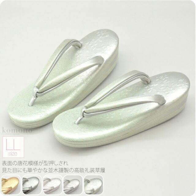 【女性草履単品】型押し螺鈿草履 NB2 唐草 桜 LLサイズ 三枚芯 日本製 並木謹製