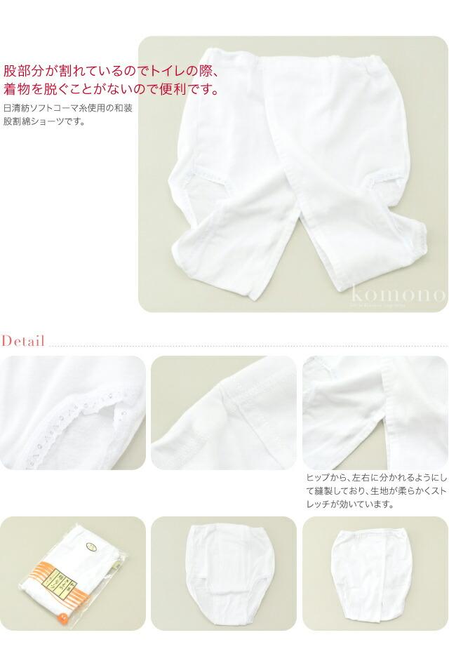 着物を脱ぐことがないのでトイレのときも慌てずにすむ和装股割綿ショーツです。日清紡ソフトコーマ糸使用の和装股割綿ショーツです。股部分が割れているのでトイレの際、着物を脱ぐことがないので便利です。ヒップから、左右に分かれるようにして縫製しており、生地が柔らかくストレッチが効いています。