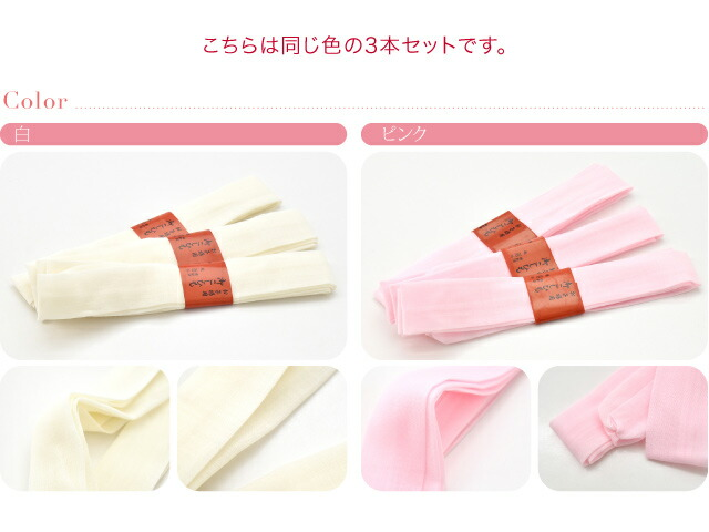 【七五三/和装小物】子供用 本モスリン腰紐 3本組 白・ピンク 日本製