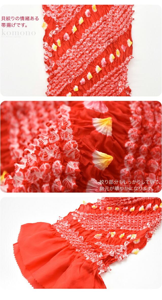 七歳のお祝いに華やかに飾る正絹の絞りの帯揚げです。貝絞りの情緒ある帯揚げです。絞り部分もしっかりしていて、胸元が華やかになります。別売りのしごきと合わせてお買い求めください。赤と淡いピンクがございます。絞り柄は当店スタッフのお任せになります。