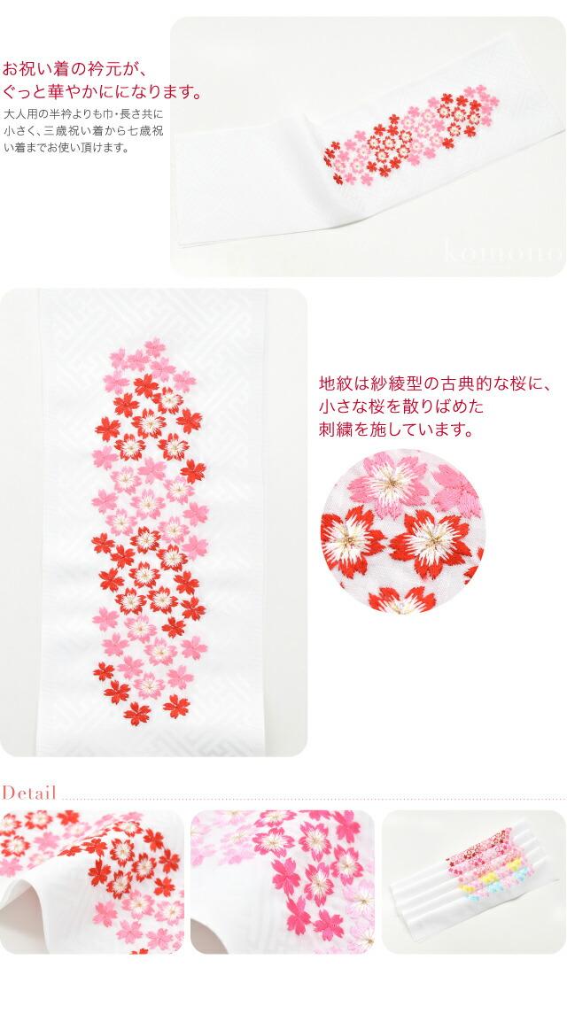 七五三のお祝い着のポリエステル地、子供用刺繍半衿です。大人用の半衿よりも巾・長さ共に小さく、三歳祝い着から七歳祝い着までお使い頂けます。地紋は紗綾型の古典的な桜に、小さな桜を散りばめた刺繍を施しています。お祝い着の衿元が、ぐっと華やかにになります。ピンク地と白地がございます。日本製です。