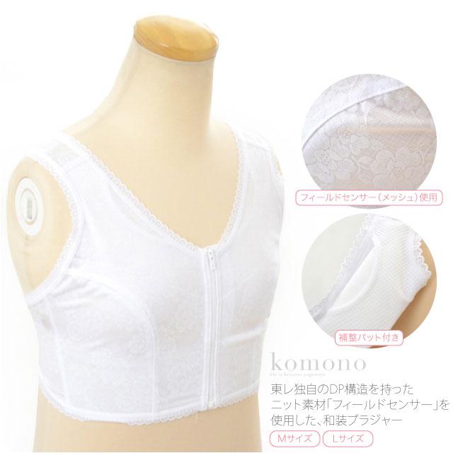 【補正下着/夏用】日本製 和装ブラジャー フィールドセンサー M,L,LLサイズ