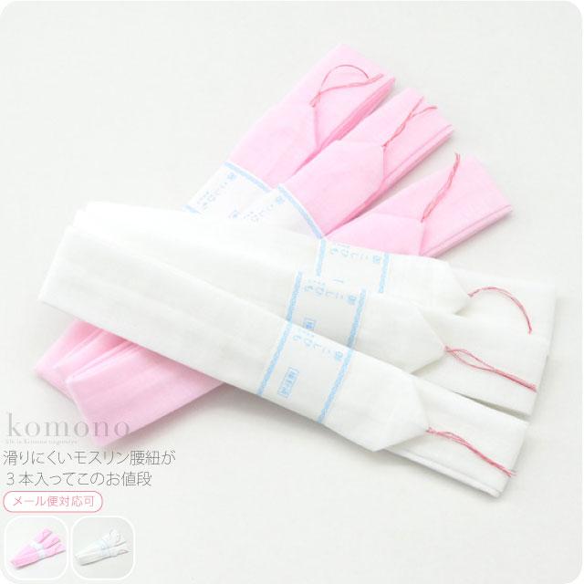 【腰紐】モスリン腰ひも3本組み/白・ピンク