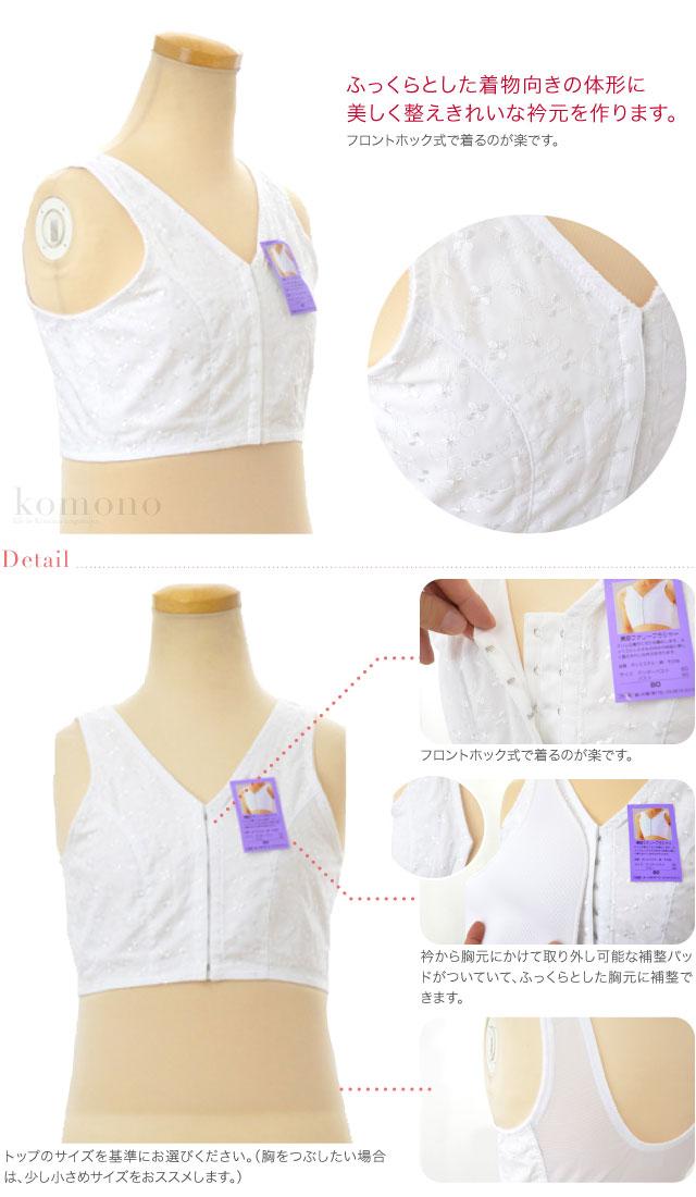 スリムな貴方にお薦めの装道の和装ブラジャーです。ふっくらとした着物向きの体形に美しく整えきれいな衿元を作ります。衿から胸元にかけて取り外し可能な補整パッドがついていて、ふっくらとした胸元に補整できます。フロントホック式で着るのが楽です。襟ぐりは深くカットされています。トップのサイズを基準にお選びください(胸をつぶしたい場合は、少し小さめサイズをおススメします。)アンダー(みぞおち部分)に空間が空くことがありますが、補正に影響はないので 大丈夫です。(気になるようでしたら、詰め物をすると収まります。)
