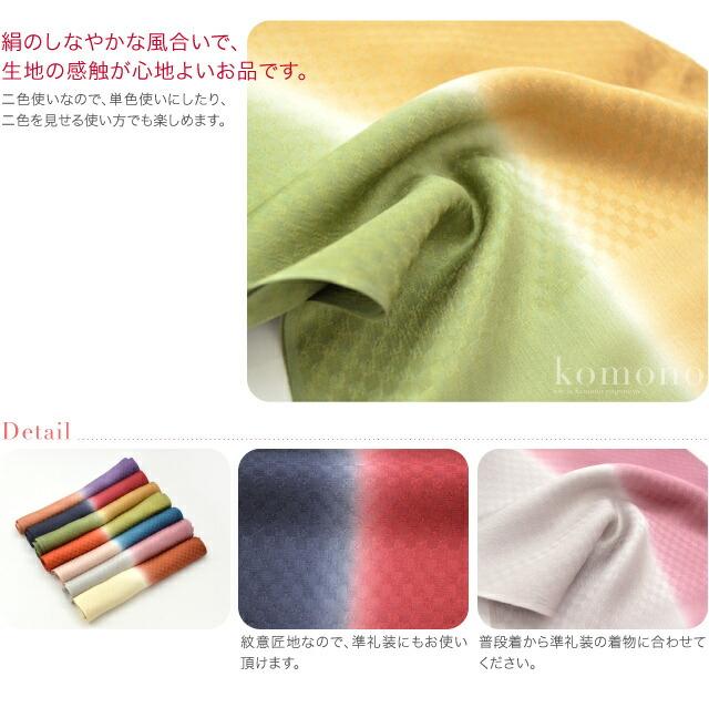 二色使いの縦ぼかしの紋意匠帯揚げです。絹のしなやかな風合いで、生地の感触が心地よいお品です。二色使いなので、単色使いにしたり、二色を見せる使い方でも楽しめます。紋意匠地なので、準礼装にもお使い頂けます。普段着から準礼装の着物に合わせてください。