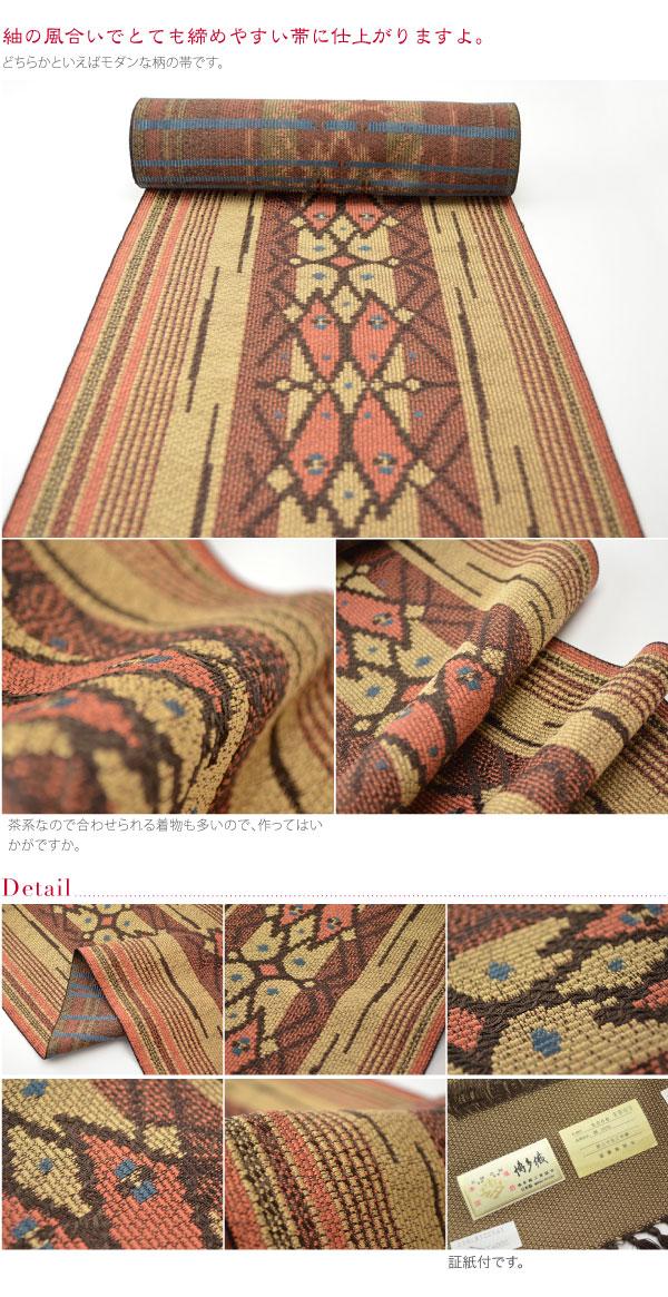 伝統工芸士である遠藤龍二作、正絹博多織八寸名古屋帯です。どちらかといえばモダンな柄の帯です。紬の風合いでとても締めやすい帯に仕上がりますよ。茶系なので合わせられる着物も多いので、作ってはいかがですか。