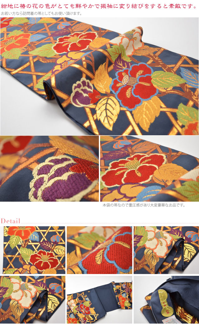振袖や訪問着等に使える鮮やかで豪華なじゅらく謹製の袋帯です。本袋の帯なので重圧感があり大変豪華なお品です。紺地に椿の花の色がとても鮮やかで振袖に変り結びをすると素敵です。お若い方なら訪問着の帯としてもお使い頂けます。