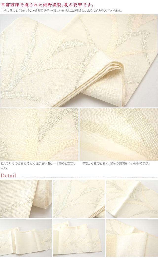 横糸を波打つように織込まれ捩る「波筬織(なみおさおり)」その名の通り波のような動きのある織りの西陣袋帯です。京都西陣で織られた姫野謹製、夏の袋帯です。白地に羅に抑えめな金糸・銀糸等で柄を成し、わたりの糸が見えないように組み込んであります。どんないろのお着物でも相性が良い白は一本あると重宝します。単衣から夏のお着物、軽めの訪問着にいかがですか。