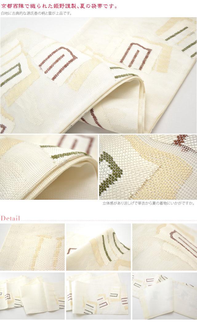 横糸を波打つように織込まれ捩る「波筬織(なみおさおり)」その名の通り波のような動きのある織りの西陣袋帯です。京都西陣で織られた姫野謹製、夏の袋帯です。立体感があり涼しげで単衣から夏の着物にいかがですか。白地に古典的な源氏香の柄と雲が上品です。