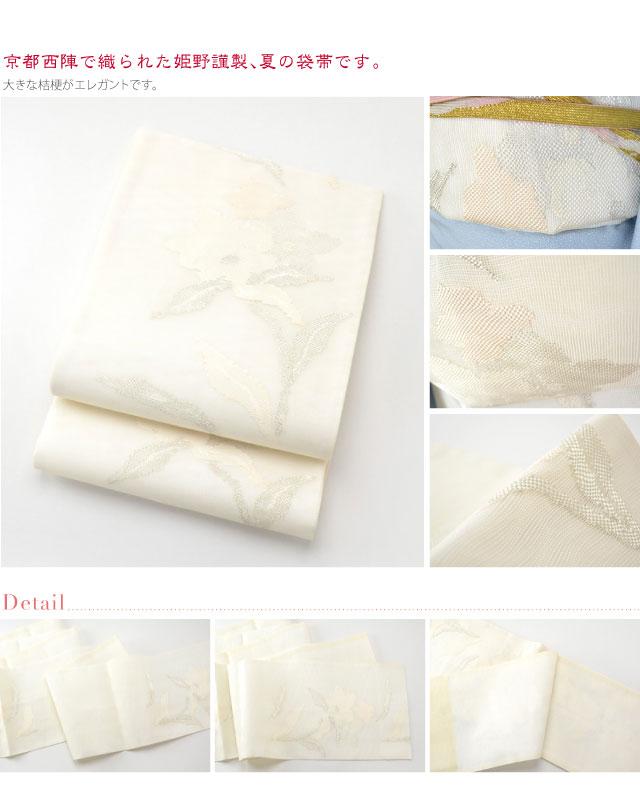 横糸を波打つように織込まれ捩る「波筬織(なみおさおり)」その名の通り波のような動きのある織りの西陣袋帯です。京都西陣で織られた姫野謹製、夏の袋帯です。立体感があり涼しげで単衣から夏の着物にいかがですか。白地に流れる水を表現していて、粋でお洒落です。