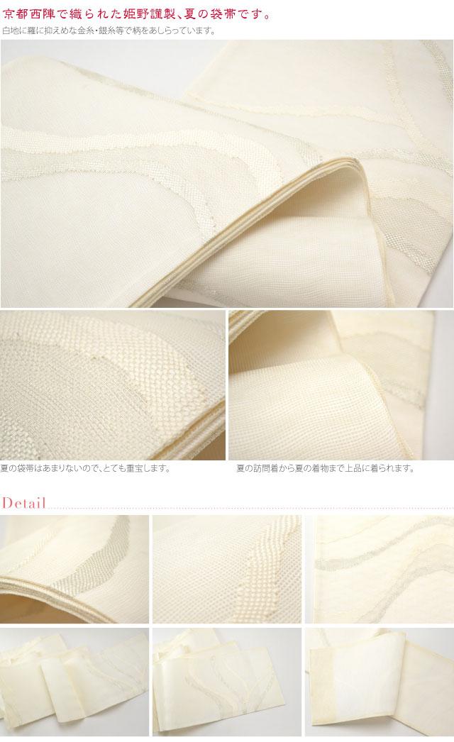 横糸を波打つように織込まれ捩る「波筬織(なみおさおり)」その名の通り波のような動きのある織りの西陣袋帯です。京都西陣で織られた姫野謹製、夏の袋帯です。白地に羅に抑えめな金糸・銀糸等で柄をあしらっています。夏の訪問着から夏の着物まで上品に着られます。夏の袋帯はあまりないので、とても重宝します。暑い季節に着物で出かけるのが楽しくなりますね。