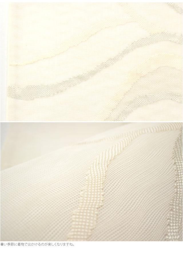 【正絹袋帯/夏用】礼装・お洒落兼用 正絹 夏 西陣袋帯/波筬織(なみおさおり)組羅 川 白 六通 証紙無し 仕立上がり品