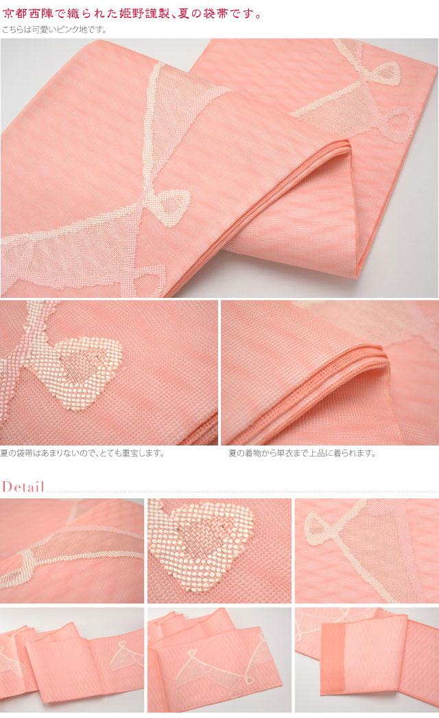 横糸を波打つように織込まれ捩る「波筬織(なみおさおり)」その名の通り波のような動きのある織りの西陣袋帯です。京都西陣で織られた姫野謹製、夏の袋帯です。こちらは可愛いピンク地です。夏の訪問着から夏の着物まで上品に着られます。夏の袋帯はあまりないので、とても重宝します。暑い季節に着物で出かけるのが楽しくなりますね。