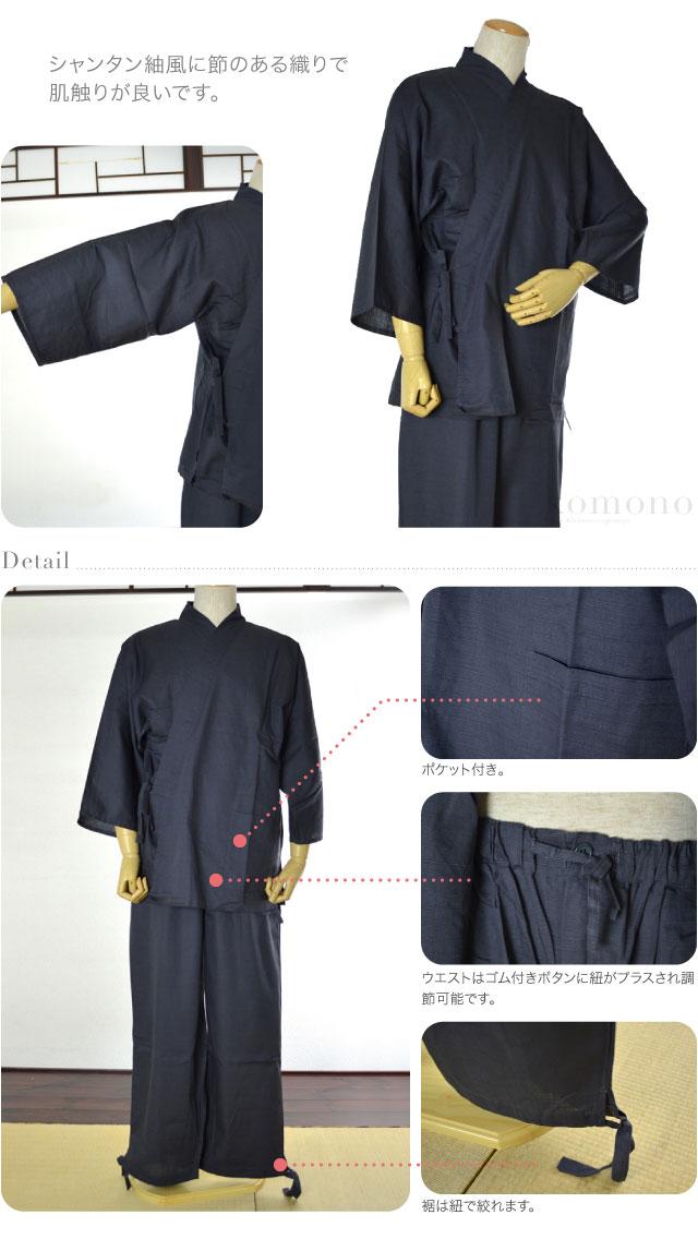 部屋着、作業着にお勧めの作務衣はやっぱり綿100%が良いですね。シャンタン紬風に節のある織りで肌触りが良いです。ウエストはゴム付きボタンに紐がプラスされ調節可能です。裾は紐で絞れます。