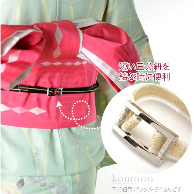【和装小物】らくちんどんす 三分紐・帯締め用バックル 金具