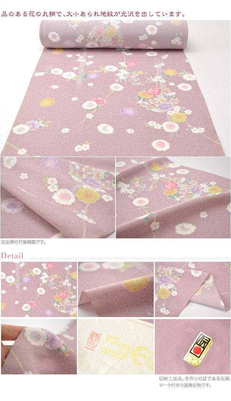 絹の優雅で柔らかい手触りの正絹小紋反物です。伝統工芸品、手作りの証である伝統マーク付きの高級反物です。京友禅の丹後縮緬です。品のある花の丸柄で、大小あられ地紋が光沢を出しています。