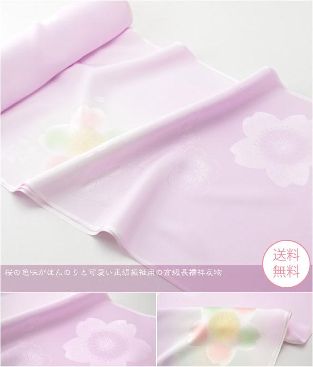 【襦袢】振袖用 高級 正絹長襦袢地/大桜 薄紫 明星