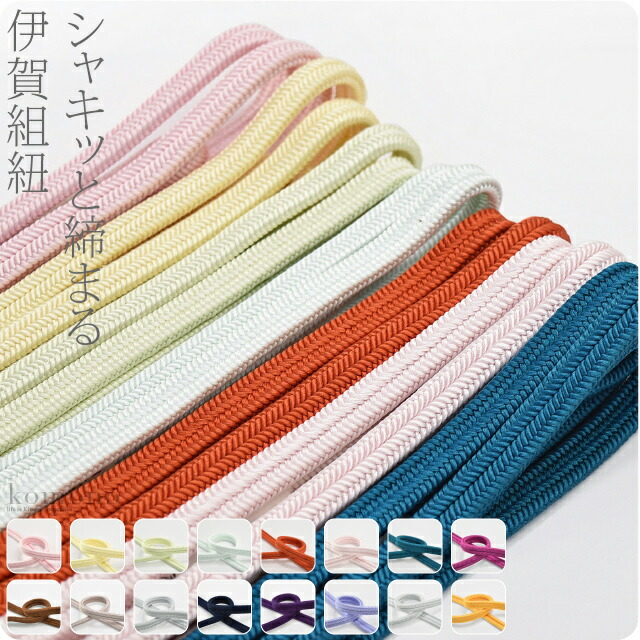 【翌】【帯〆】日本製 正絹帯締め 伊賀組紐 ゆるぎ組 冠組み 単色