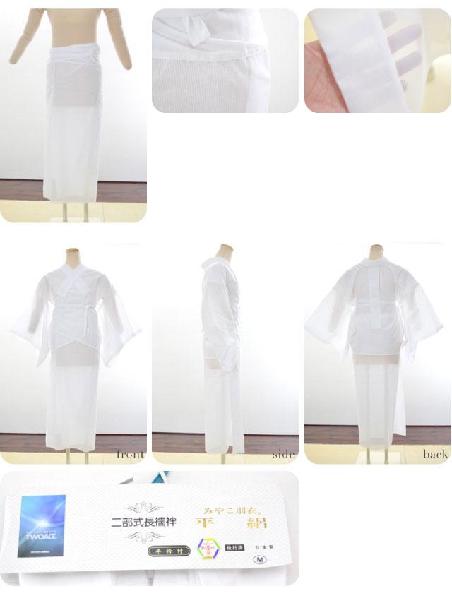【襦袢】二部式襦袢 平絽 みやこ羽衣TWO ACE(ツーエース)/白 半衿付き お仕立て上がり品 M・L
