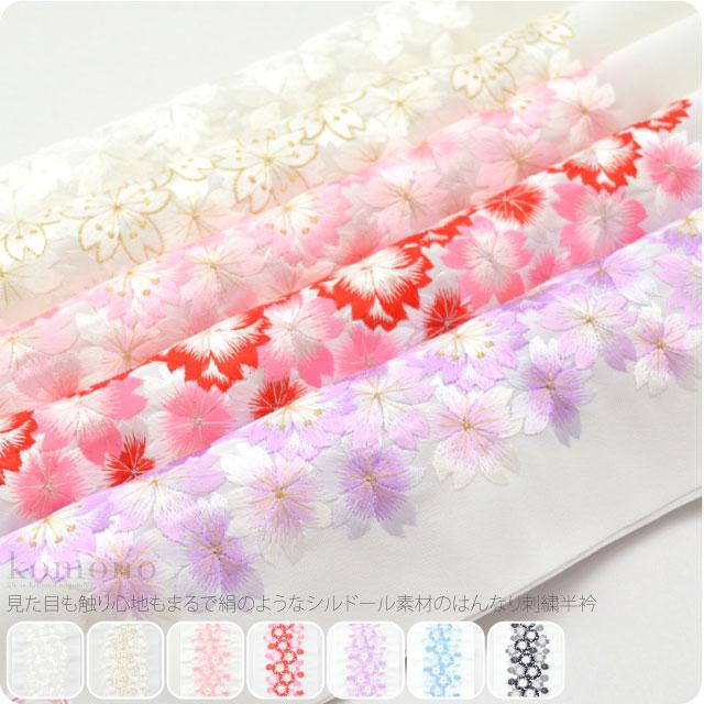 はんなり刺繍半衿桜