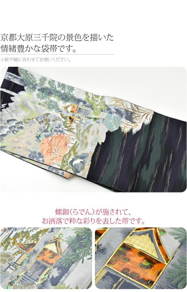 京洛苑たはら謹製の洒落用袋帯です。京都大原三千院の景色を描いた情緒豊かな袋帯です。螺鈿(らでん)が施されて、お洒落で粋な彩りを表した帯です。小紋や紬に合わせてお使いください。