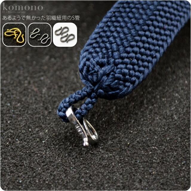 【羽織紐】男性用 羽織ひも S管 金・銀
