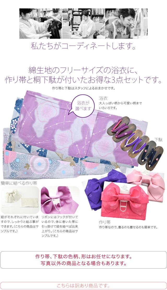 【女性浴衣セット】ゆかた 作り帯 下駄 3点セット フリーサイズ 色柄いろいろ 福袋