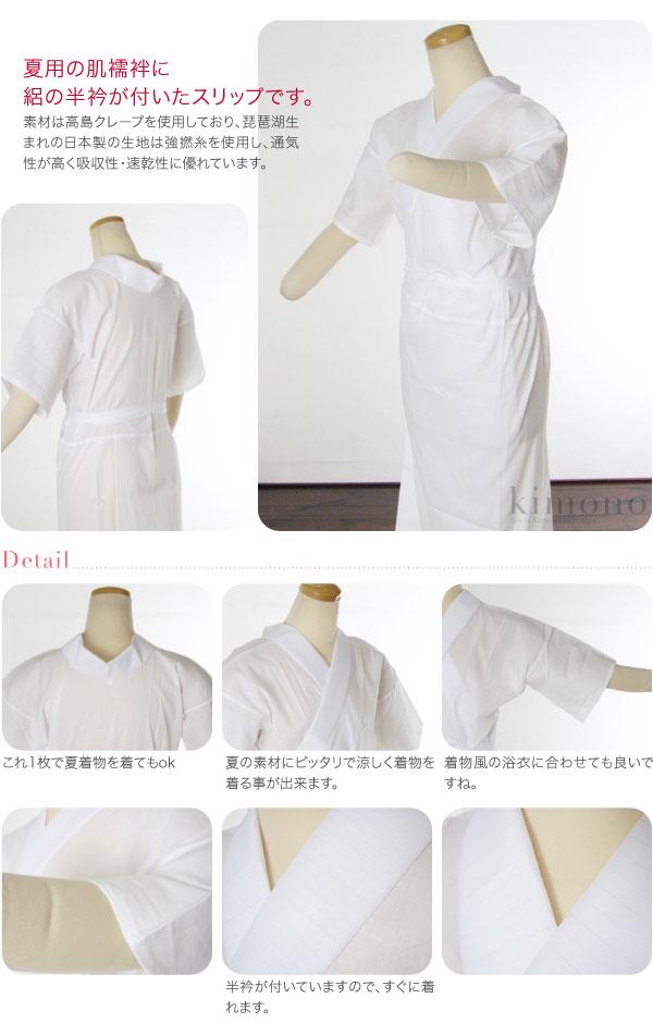夏用の肌襦袢に絽の半衿が付いたスリップです。素材は高島クレープを使用しており、琵琶湖生まれの日本製の生地は強撚糸を使用し、通気性が高く吸収性・速乾性に優れています。夏の素材にピッタリで涼しく着物を着る事が出来ます。これ1枚で夏着物を着てもok。着物風の浴衣に合わせても良いですね。半衿が付いていますので、すぐに着れます。