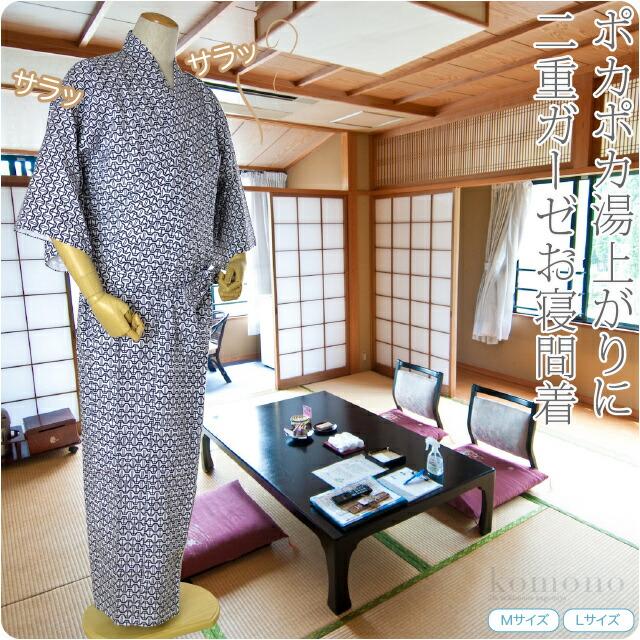 【浴衣単品】男性用 寝巻き・御ねまき/仕立て上がり 温泉旅館のゆかた 花蕾ガーゼ