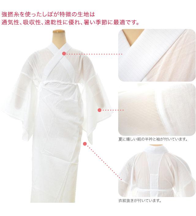 夏に嬉しい絽の半衿と袖が付いた長襦袢スリップです。素材は高島クレープ。強撚糸を使ったしぼが特徴の生地は通気性、吸収性、速乾性に優れ、暑い季節に最適です。一枚でも薄着にしたい夏の和装時にオススメです。衣紋抜きが付いています。