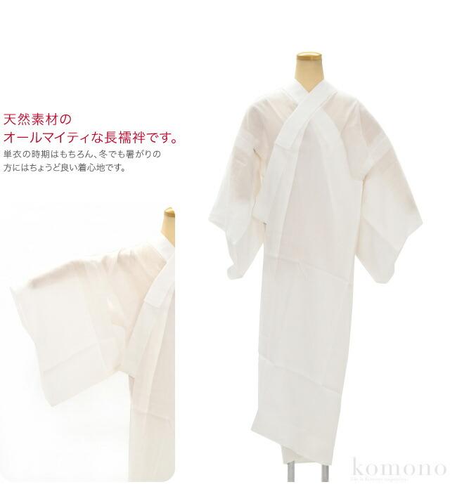 サラサラして涼しい麻素材の長襦袢です。単衣の時期はもちろん、冬でも暑がりの方にはちょうど良い着心地です。絽の半襟に付け替えれば夏でも着用できます。丸洗いができて、通年使用可能。天然素材のオールマイティな長襦袢です。半衿付きなのですぐに着用できます。