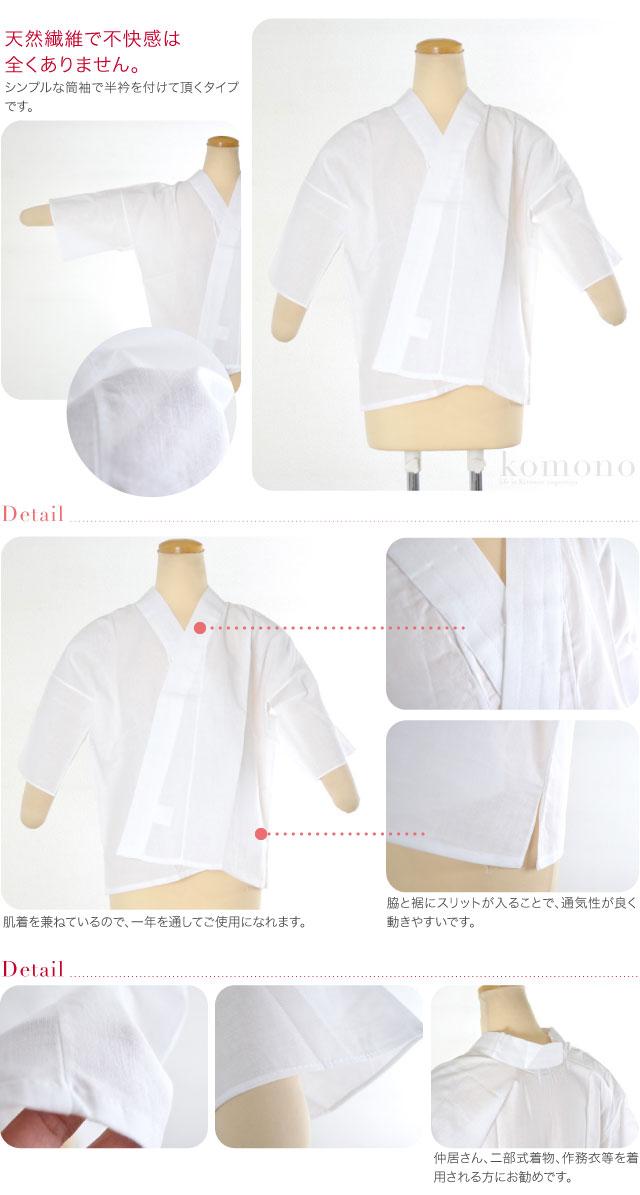 汗取りが早く、肌触りが爽やかな半襦袢です。天然繊維で不快感は全くありません。シンプルな筒袖で半衿を付けて頂くタイプです。仲居さん、二部式着物、作務衣等を着用される方にお勧めです。肌着を兼ねているので、一年を通してご使用になれます。脇と裾にスリットが入ることで、通気性が良く動きやすいです。