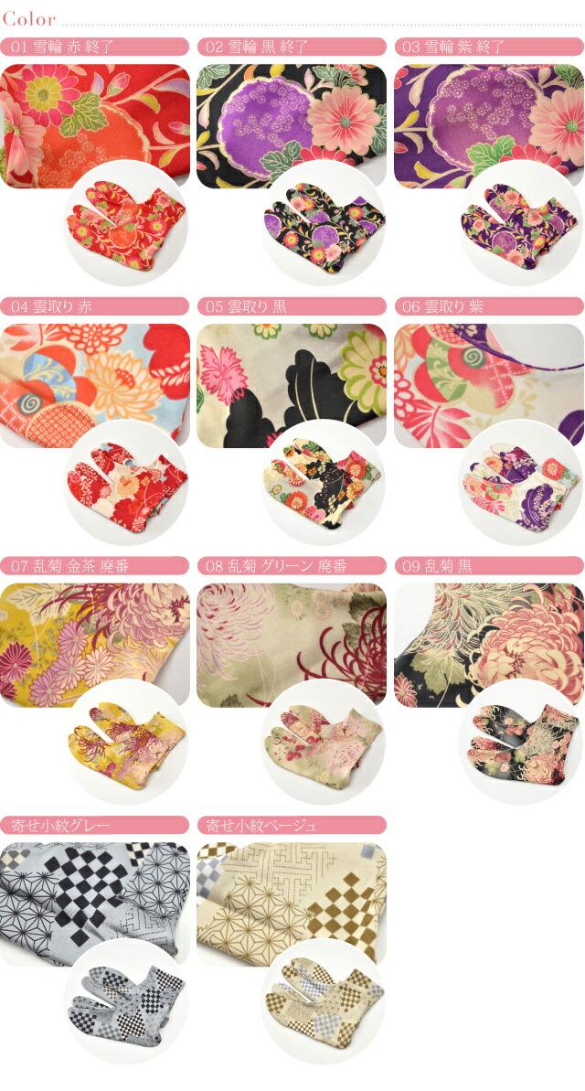【足袋】2way 和柄ソックス足袋日本製