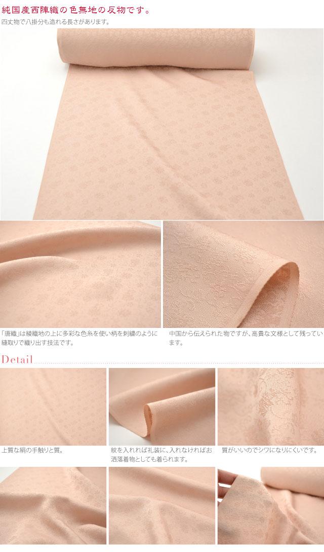 西陣を代表する織物の一つ「唐織」の色無地反物です。「唐織」は綾織地の上に多彩な色糸を使い柄を刺繍のように縫取りで織り出す技法です。中国から伝えられた物ですが、高貴な文様として残っています。純国産西陣織の色無地の反物です。四丈物で八掛分も造れる長さがあります。上質な絹の手触りと質。紋を入れれば礼装に、入れなければお洒落着物としても着られます。質がいいのでシワになりにくいです。