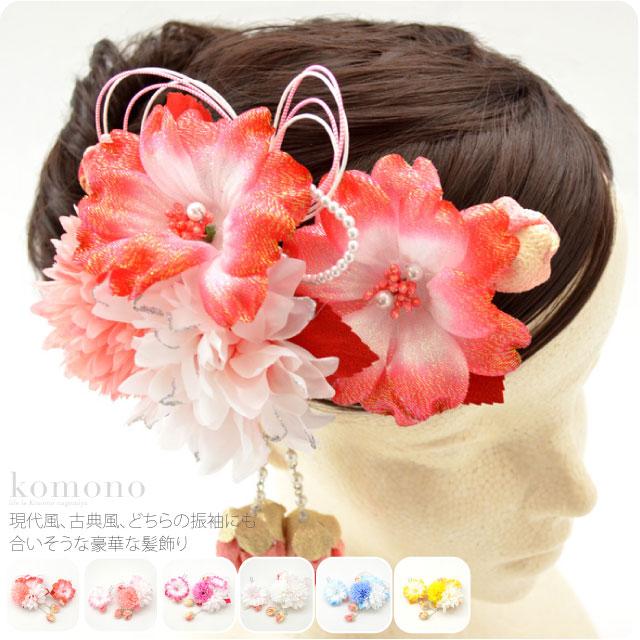 【和装髪飾り】成人式・振袖用 髪飾り 花コーム・Uピン/ちりめん蕾 だらり付き 2個セット 1381