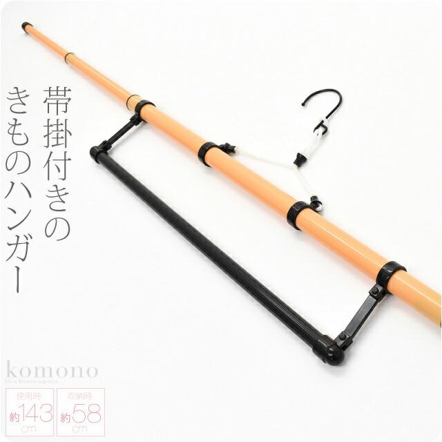 【保存用品】着物ハンガー 三段伸縮式 帯掛け付き 少し長め 105