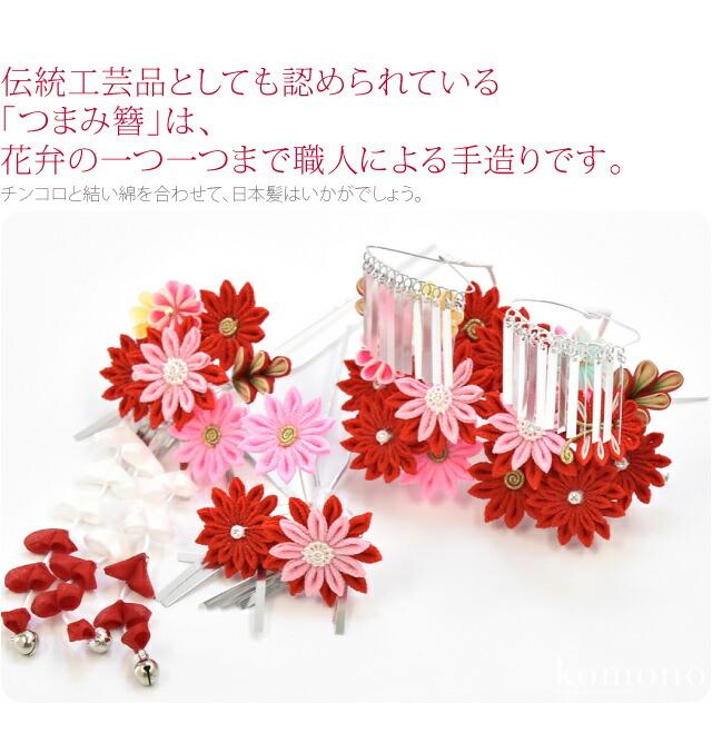 日本髪を結って舞妓さんのように可愛くなれる、七五三にぴったりの手造り髪飾りです。赤やピンク等カラフルです。伝統工芸品としても認められている「つまみかんざし」は、花弁の一つ一つまで職人の丁寧な手仕事です。丸みのあるタイプの花飾りから、とがったタイプの花まであります。お着物のイメージや好みでお選びください。チンコロと結い綿を合わせて、日本髪はいかがでしょう。情緒あふれ趣のある七五三の着姿になります。日本製です。3点セットです。