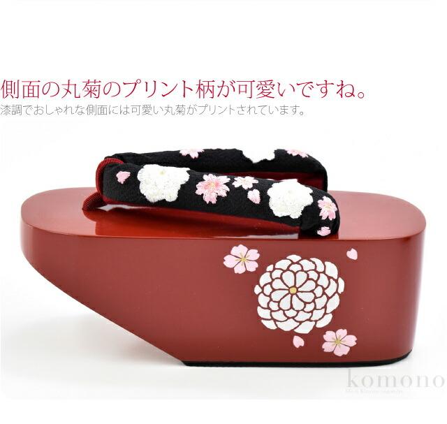 可愛い刺繍花緒のぽっくりです。漆調でおしゃれな側面には可愛い丸菊がプリントされています。成人式の振袖に個性的に決めてみませんか。花緒には可愛い刺繍が付いています。台は高さがあり、足が長く見えて、着姿も華やかでより美しく見せてくれますよ。台は桐なので、軽くて疲れにくいです。台の漆調塗料は、日本製で鉛やカドミウムを一切使用しないので安心です。台の底は天然ゴム入りの底ゴム(日本製)を使用しており、滑りにくく歩きやすいです。