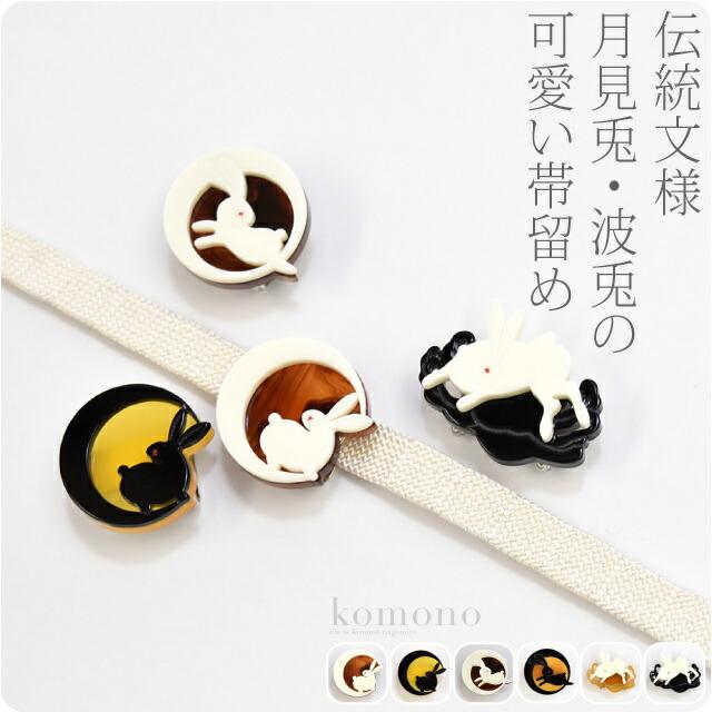 【帯留め】なごみ兎 ケース入り なごみやオリジナル商品 日本製