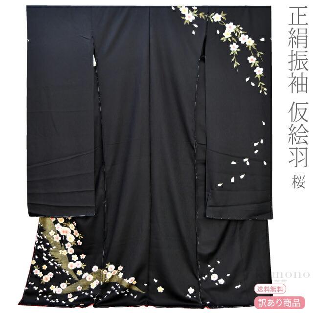 【仮絵羽/振袖】正絹 友禅振袖 桜 黒 共八掛付 日本製