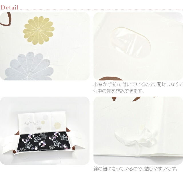 【保存用品】帯用畳紙 たとう紙 3枚セット 小窓付き 日本製