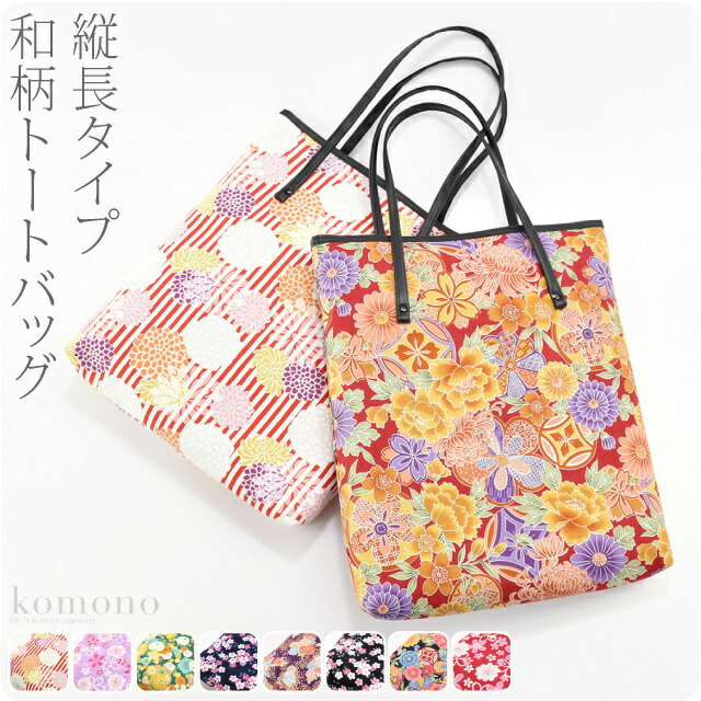 【和装バッグ】和柄トートバッグ チャック付き 花和小紋 日本製