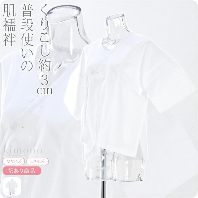 【和装下着】ガーゼ肌襦袢 おくみ付き M Lサイズ 日本製