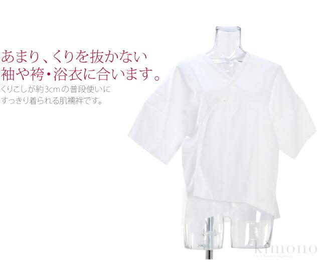衿ぐりが約3cmの普段使いにすっきり着られる肌襦袢です。あまり、くりを抜かない袖やアンダンブル・浴衣に合います。ガーゼのしっとりした肌触りで、吸湿性に富んださわやかな着心地です。おくみ付きで、前がはだけにくく着付けも楽です。日本製です。