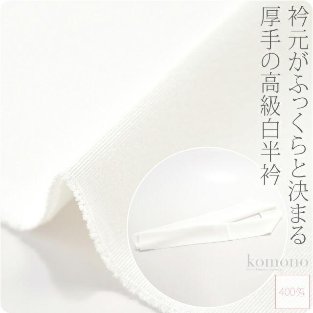 【白半衿】塩瀬 洗える正絹半衿 ニューシュピア セラミック加工 ウォッシャブル 無地 日本製