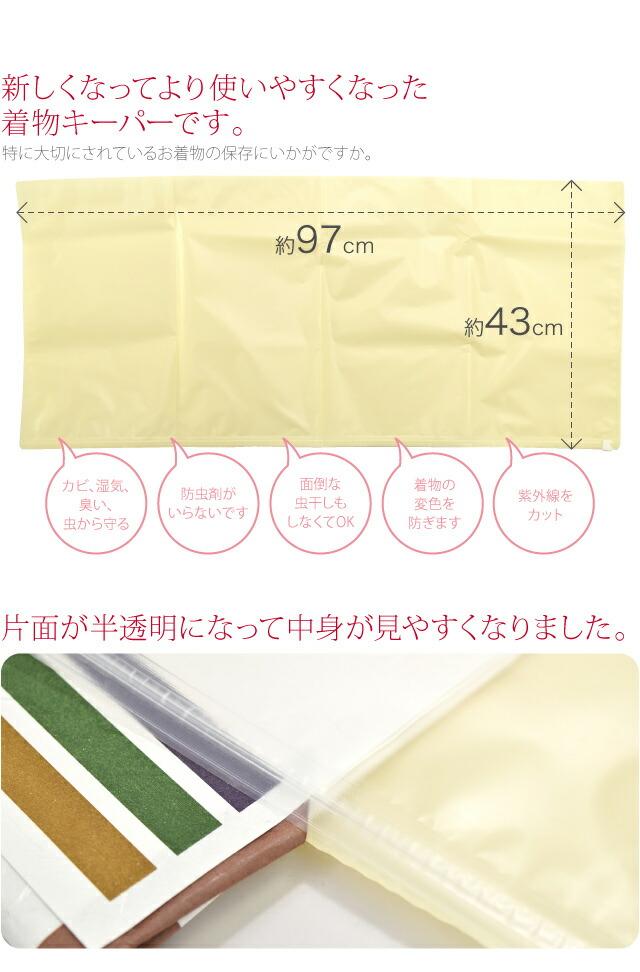 【保存用品】着物保存袋/着物キーパー