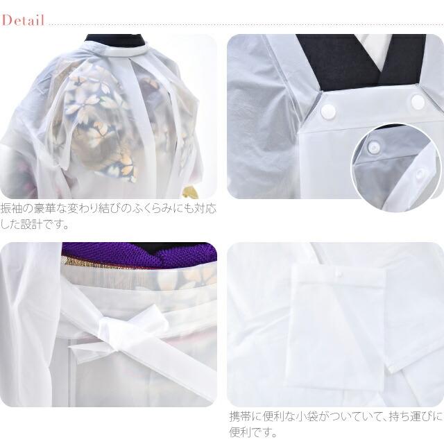 【雨の日セット】振袖用 EVA雨コート 足袋カバー おとも 小物セット