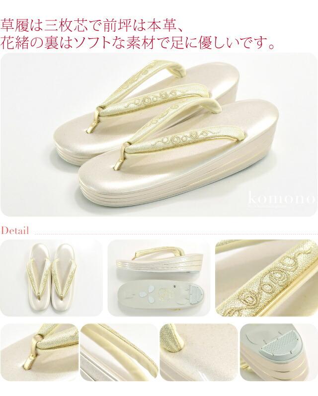 【草履バッグセット】コード刺繍 草履バックセット 3枚芯 世美庵 並木 一輪館 N516 日本製