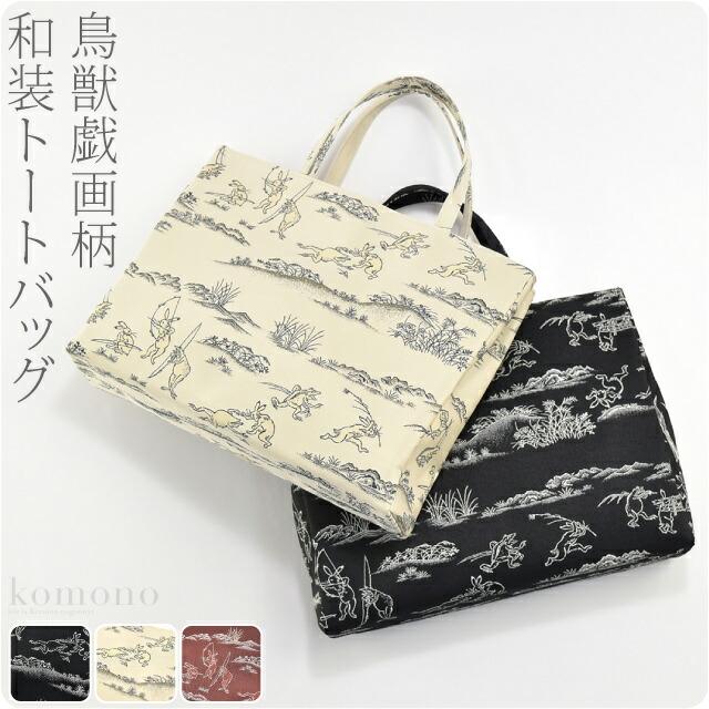 【和装バッグ】鳥獣戯画柄 トートバッグ 横型 日本製